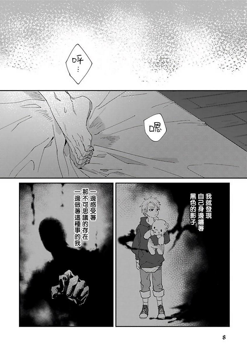 Shinigami wa Korosenai | 死神失格 Ch. 1-6 + 番外+特典 9