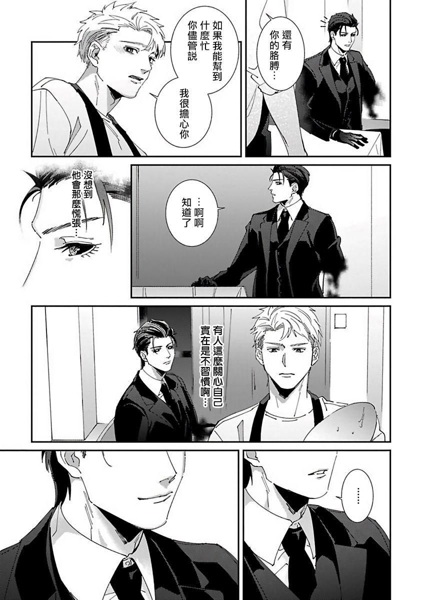 Shinigami wa Korosenai | 死神失格 Ch. 1-6 + 番外+特典 99