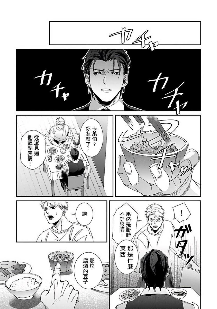 Shinigami wa Korosenai | 死神失格 Ch. 1-6 + 番外+特典 100