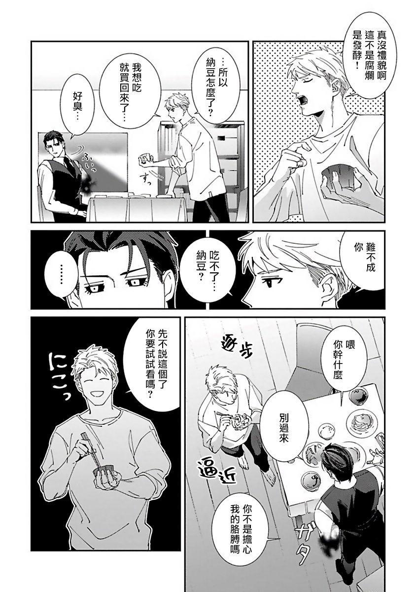 Shinigami wa Korosenai | 死神失格 Ch. 1-6 + 番外+特典 101