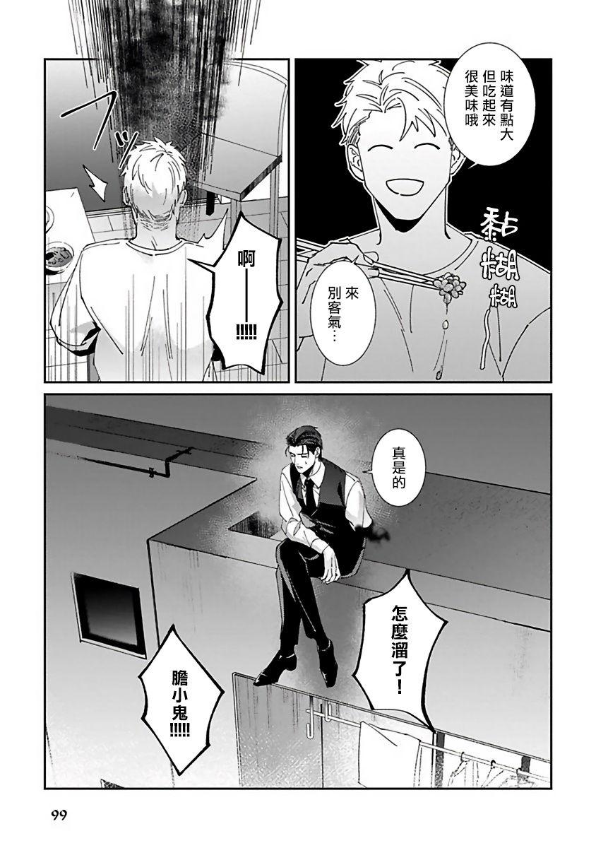 Shinigami wa Korosenai | 死神失格 Ch. 1-6 + 番外+特典 102