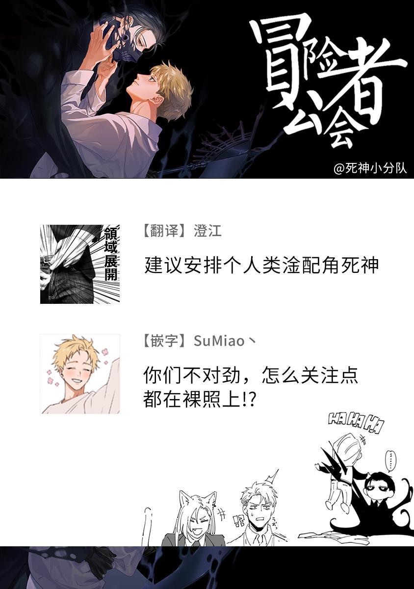 Shinigami wa Korosenai | 死神失格 Ch. 1-6 + 番外+特典 104