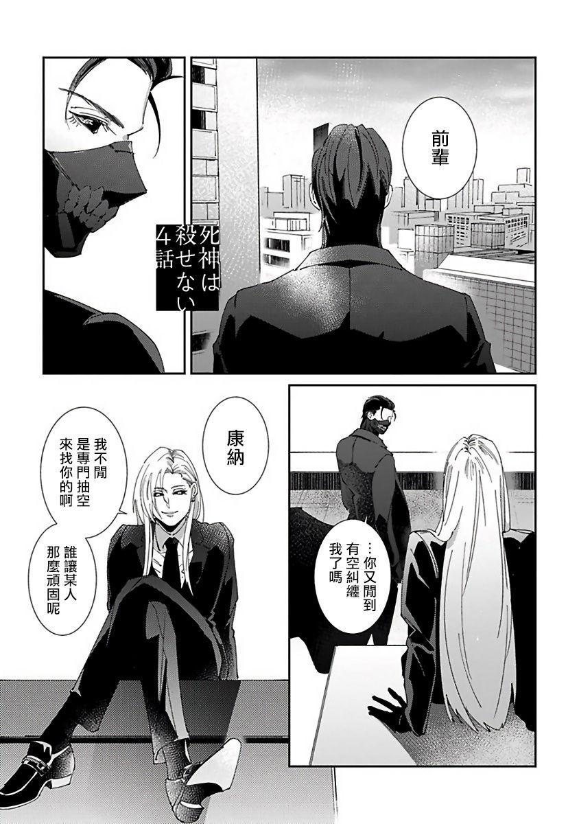 Shinigami wa Korosenai | 死神失格 Ch. 1-6 + 番外+特典 105