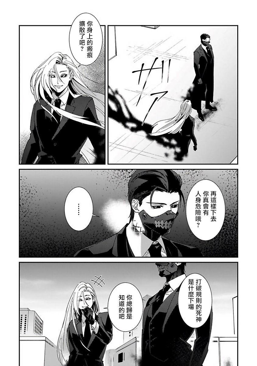 Shinigami wa Korosenai | 死神失格 Ch. 1-6 + 番外+特典 106
