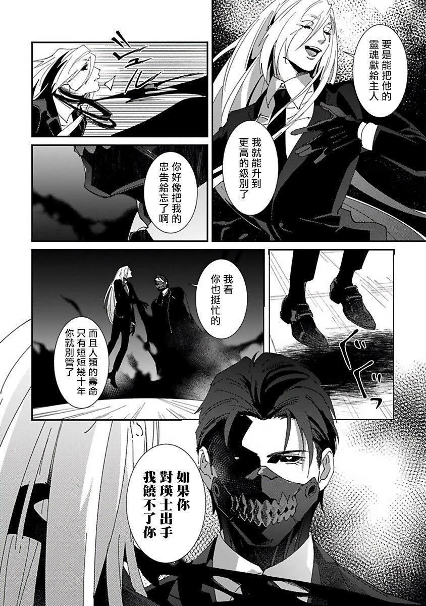 Shinigami wa Korosenai | 死神失格 Ch. 1-6 + 番外+特典 108