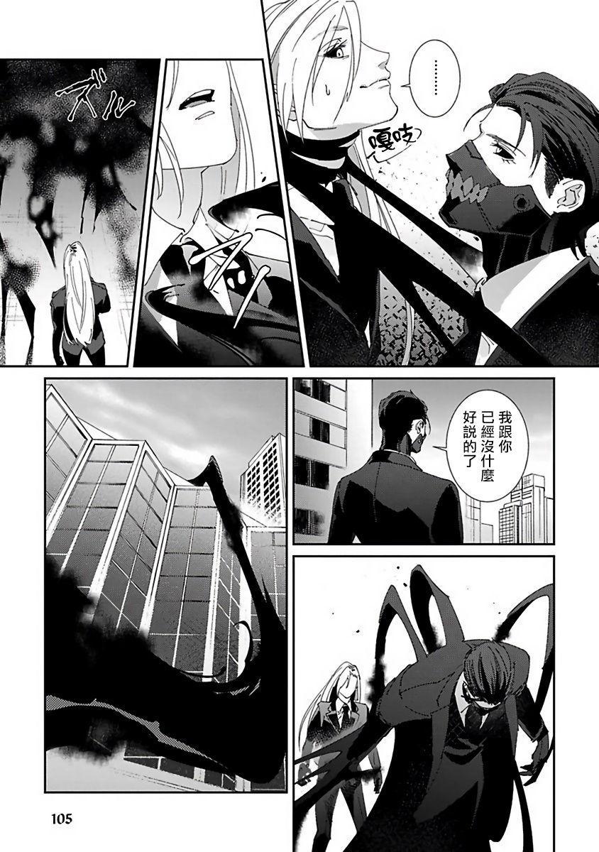 Shinigami wa Korosenai | 死神失格 Ch. 1-6 + 番外+特典 109