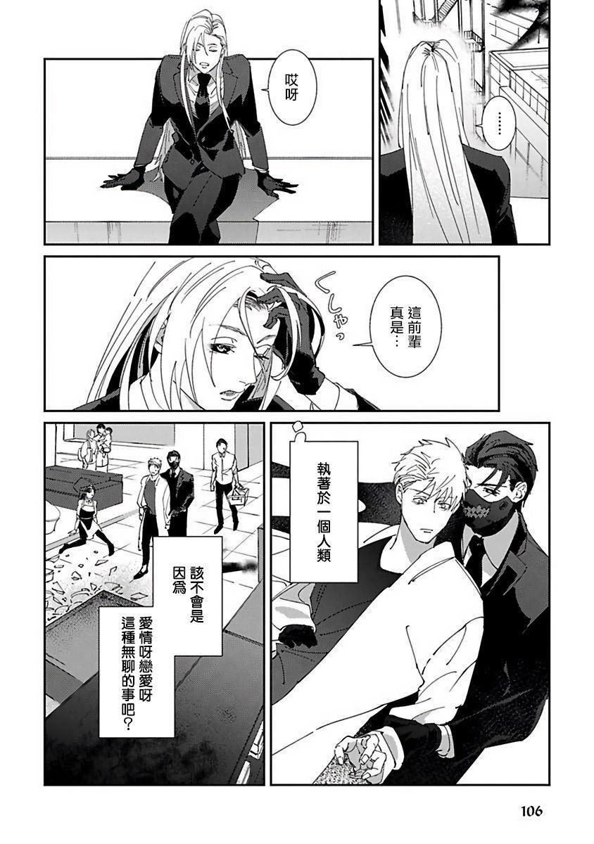 Shinigami wa Korosenai | 死神失格 Ch. 1-6 + 番外+特典 110