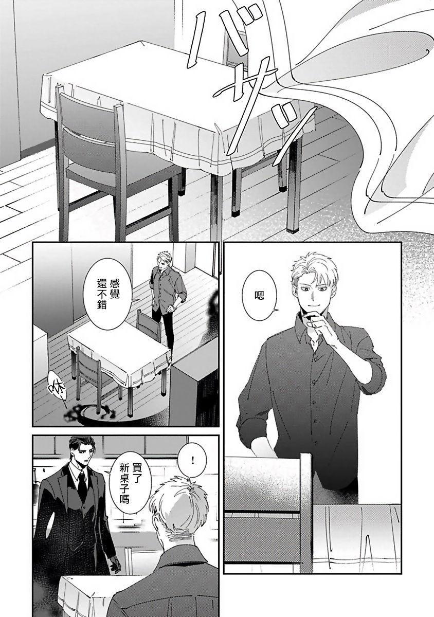 Shinigami wa Korosenai | 死神失格 Ch. 1-6 + 番外+特典 111