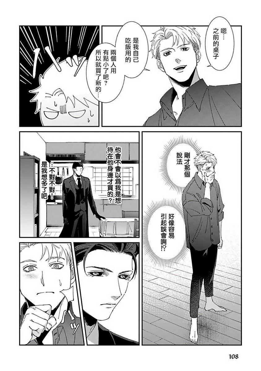 Shinigami wa Korosenai | 死神失格 Ch. 1-6 + 番外+特典 112