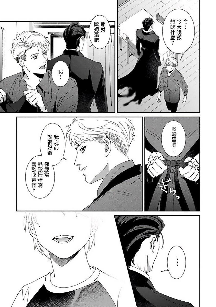 Shinigami wa Korosenai | 死神失格 Ch. 1-6 + 番外+特典 113