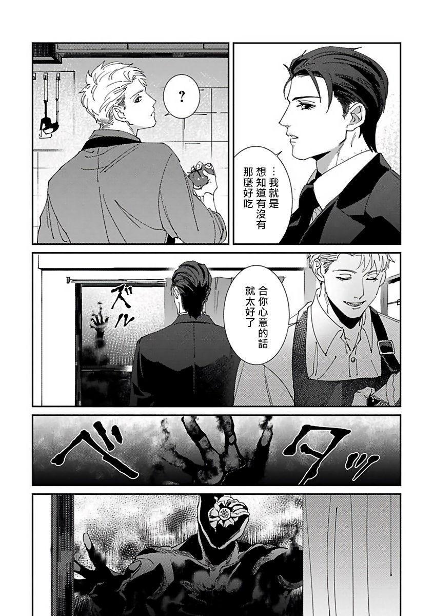 Shinigami wa Korosenai | 死神失格 Ch. 1-6 + 番外+特典 115