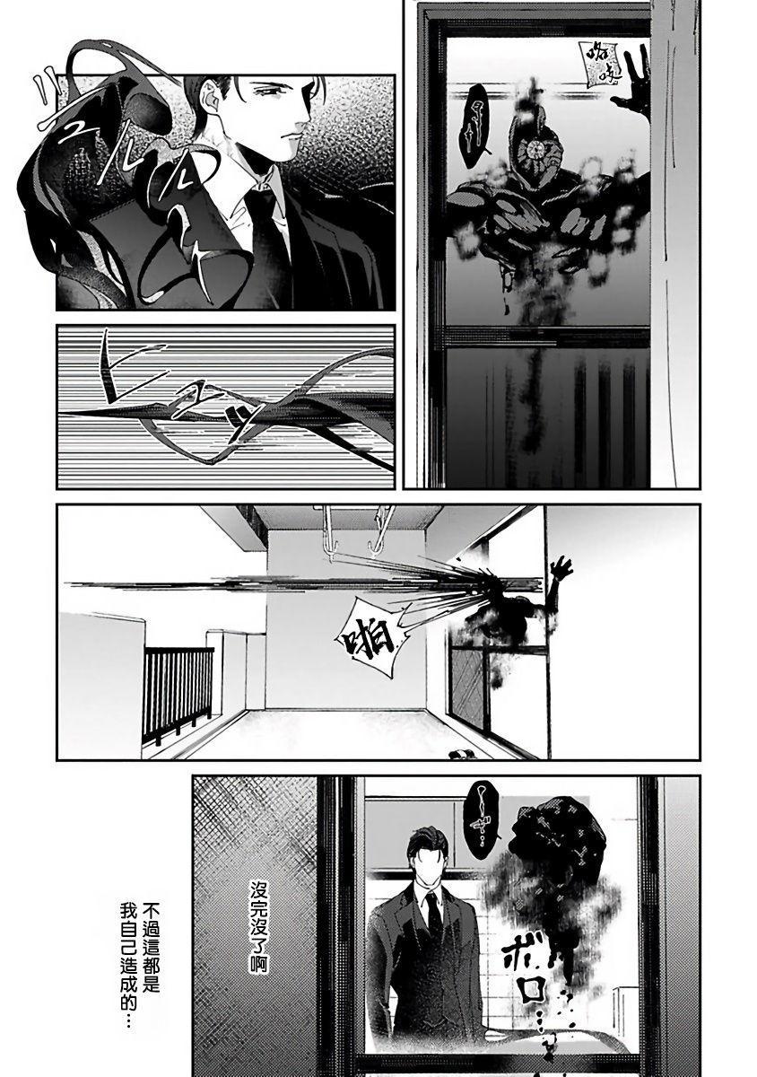 Shinigami wa Korosenai | 死神失格 Ch. 1-6 + 番外+特典 116