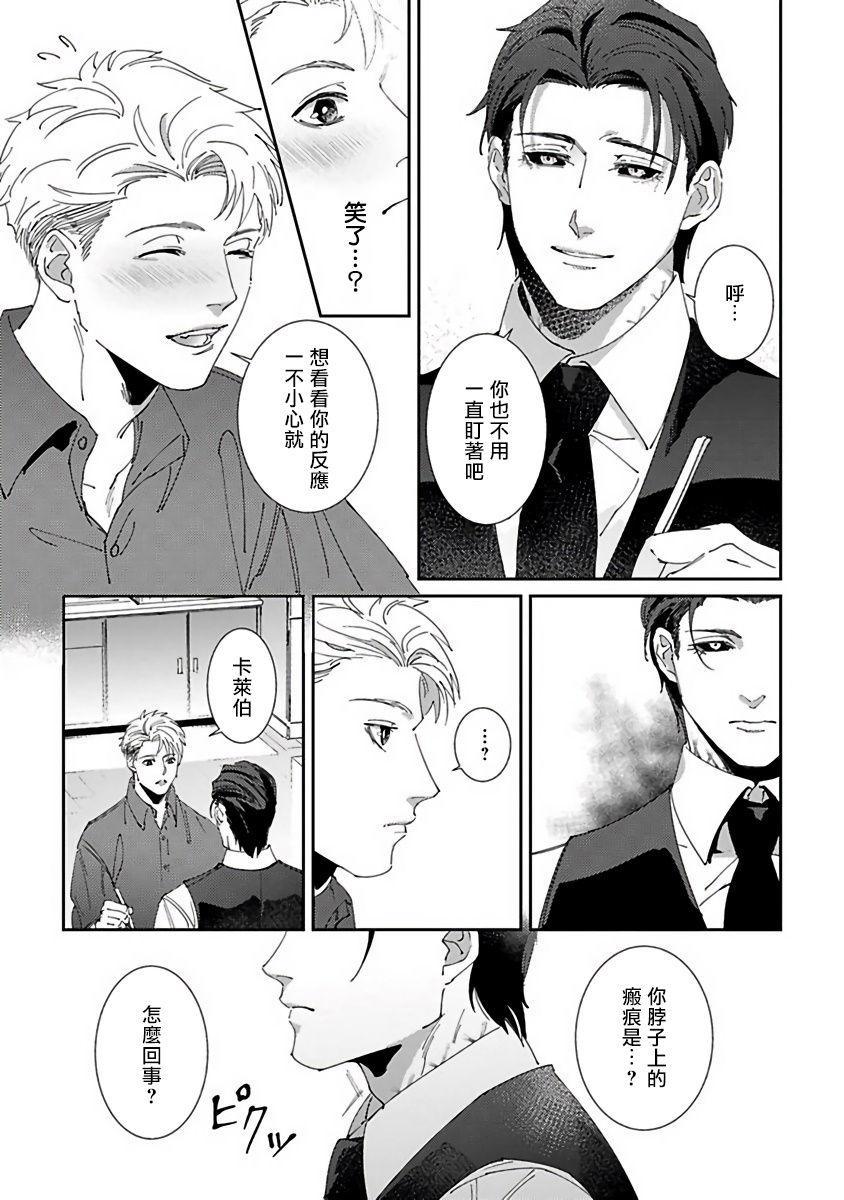 Shinigami wa Korosenai | 死神失格 Ch. 1-6 + 番外+特典 118