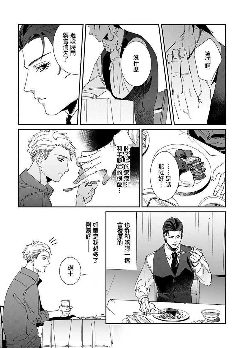 Shinigami wa Korosenai | 死神失格 Ch. 1-6 + 番外+特典 119