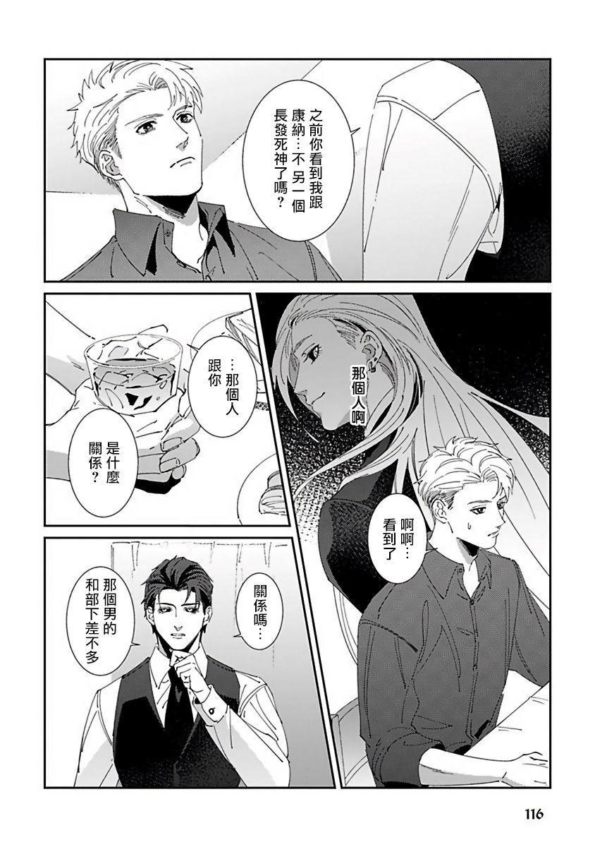 Shinigami wa Korosenai | 死神失格 Ch. 1-6 + 番外+特典 120