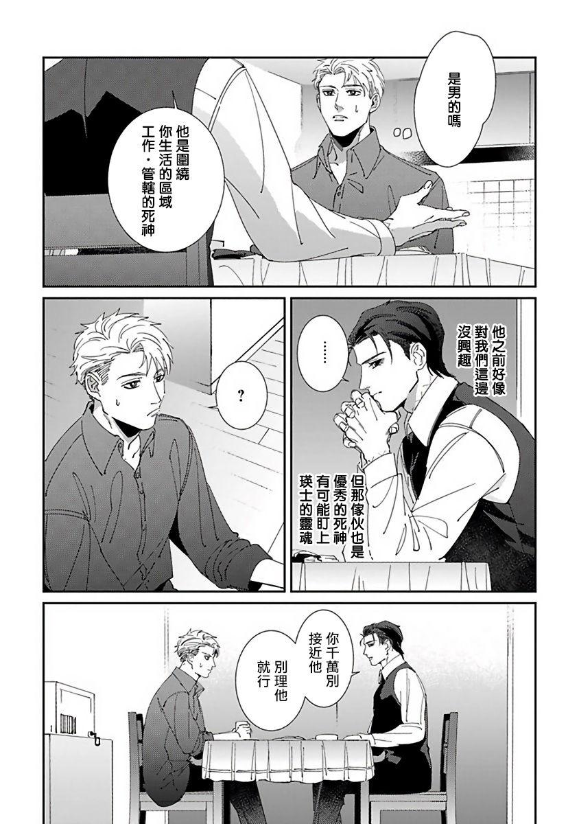 Shinigami wa Korosenai | 死神失格 Ch. 1-6 + 番外+特典 121