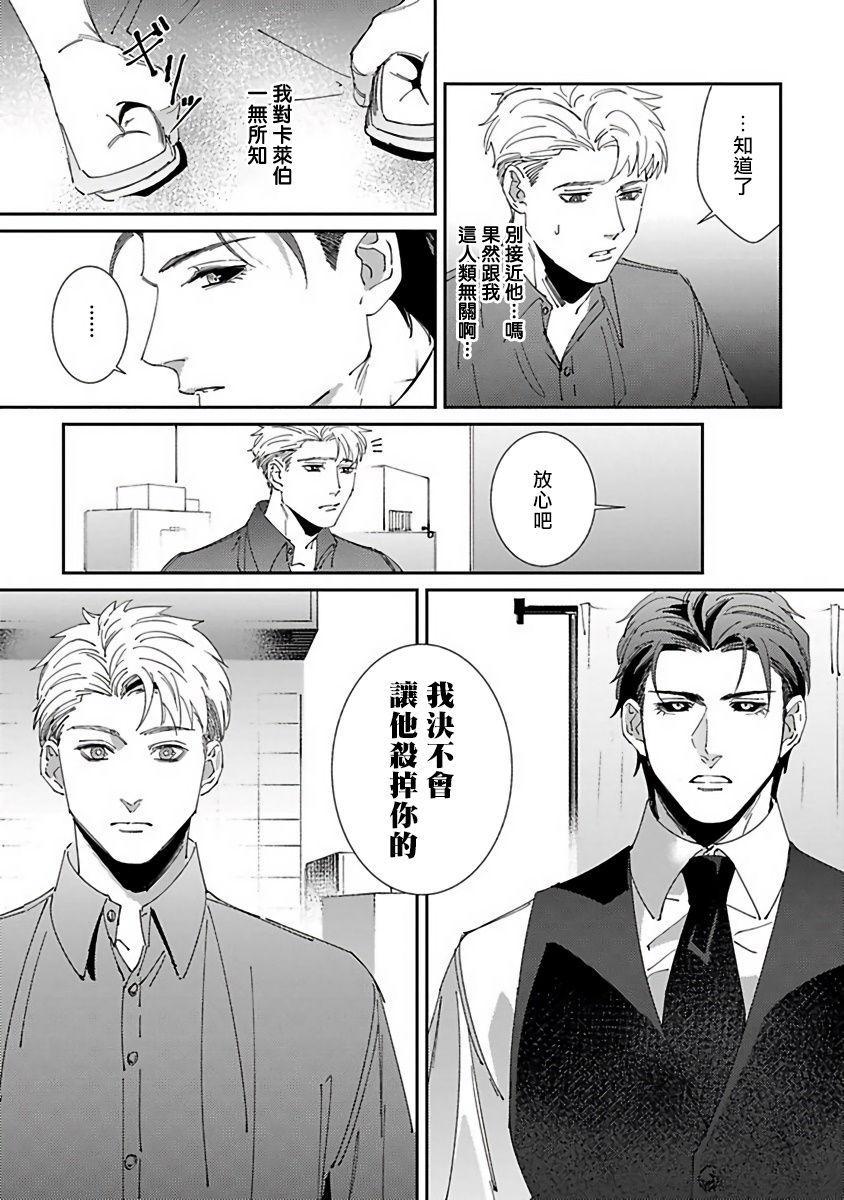 Shinigami wa Korosenai | 死神失格 Ch. 1-6 + 番外+特典 122