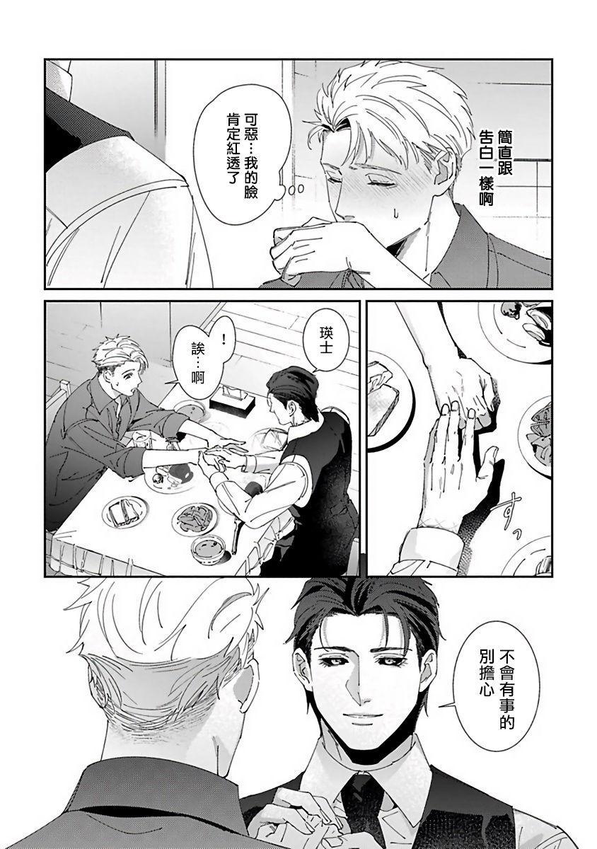 Shinigami wa Korosenai | 死神失格 Ch. 1-6 + 番外+特典 124