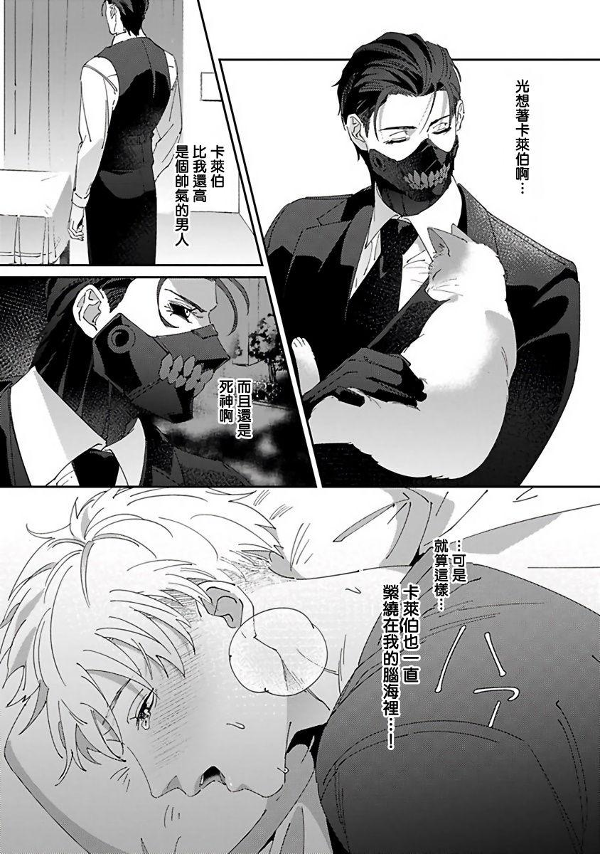 Shinigami wa Korosenai | 死神失格 Ch. 1-6 + 番外+特典 128