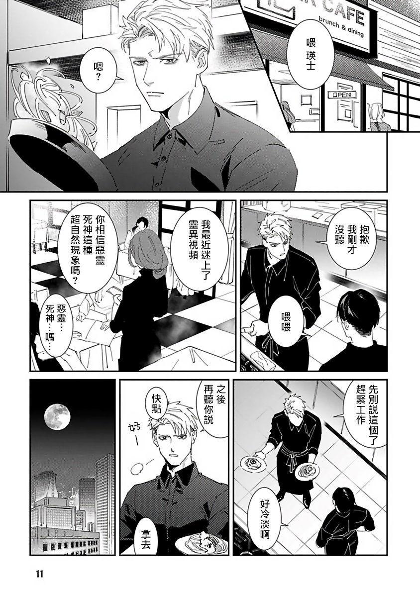 Shinigami wa Korosenai | 死神失格 Ch. 1-6 + 番外+特典 12