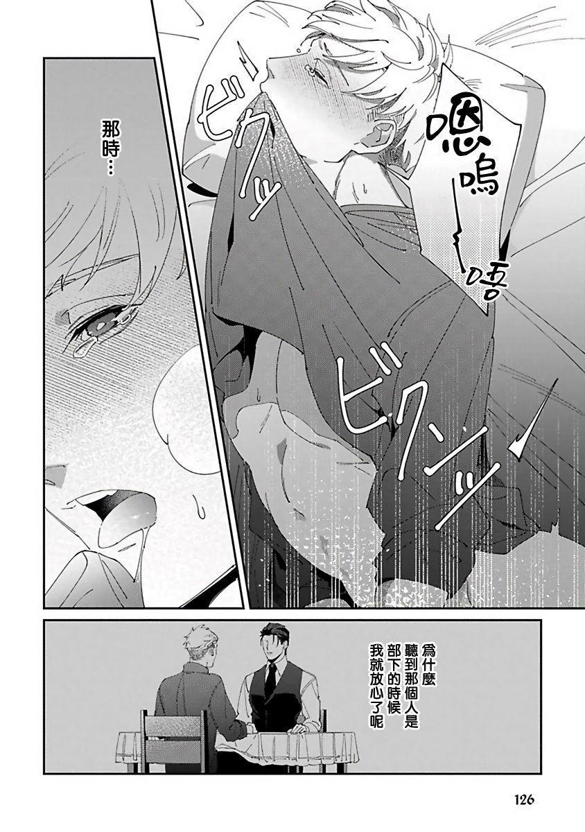 Shinigami wa Korosenai | 死神失格 Ch. 1-6 + 番外+特典 130