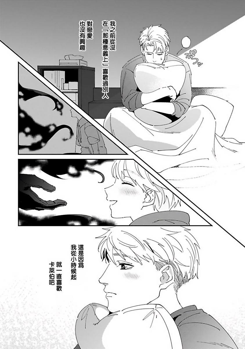 Shinigami wa Korosenai | 死神失格 Ch. 1-6 + 番外+特典 137