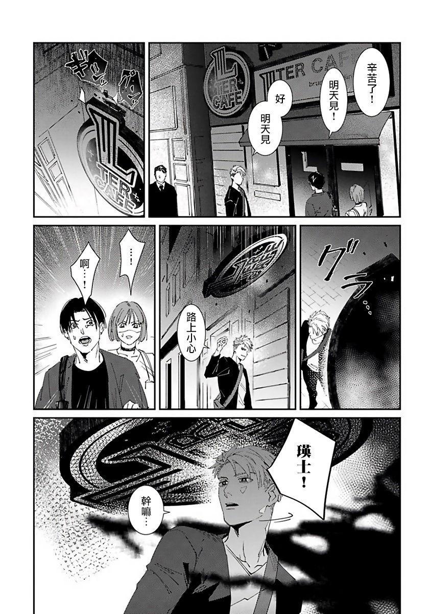 Shinigami wa Korosenai | 死神失格 Ch. 1-6 + 番外+特典 13