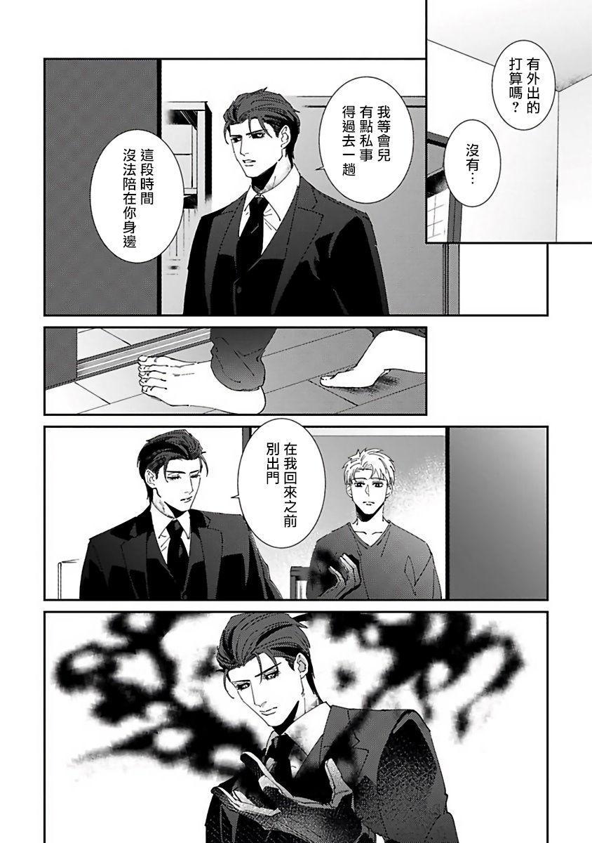 Shinigami wa Korosenai | 死神失格 Ch. 1-6 + 番外+特典 139