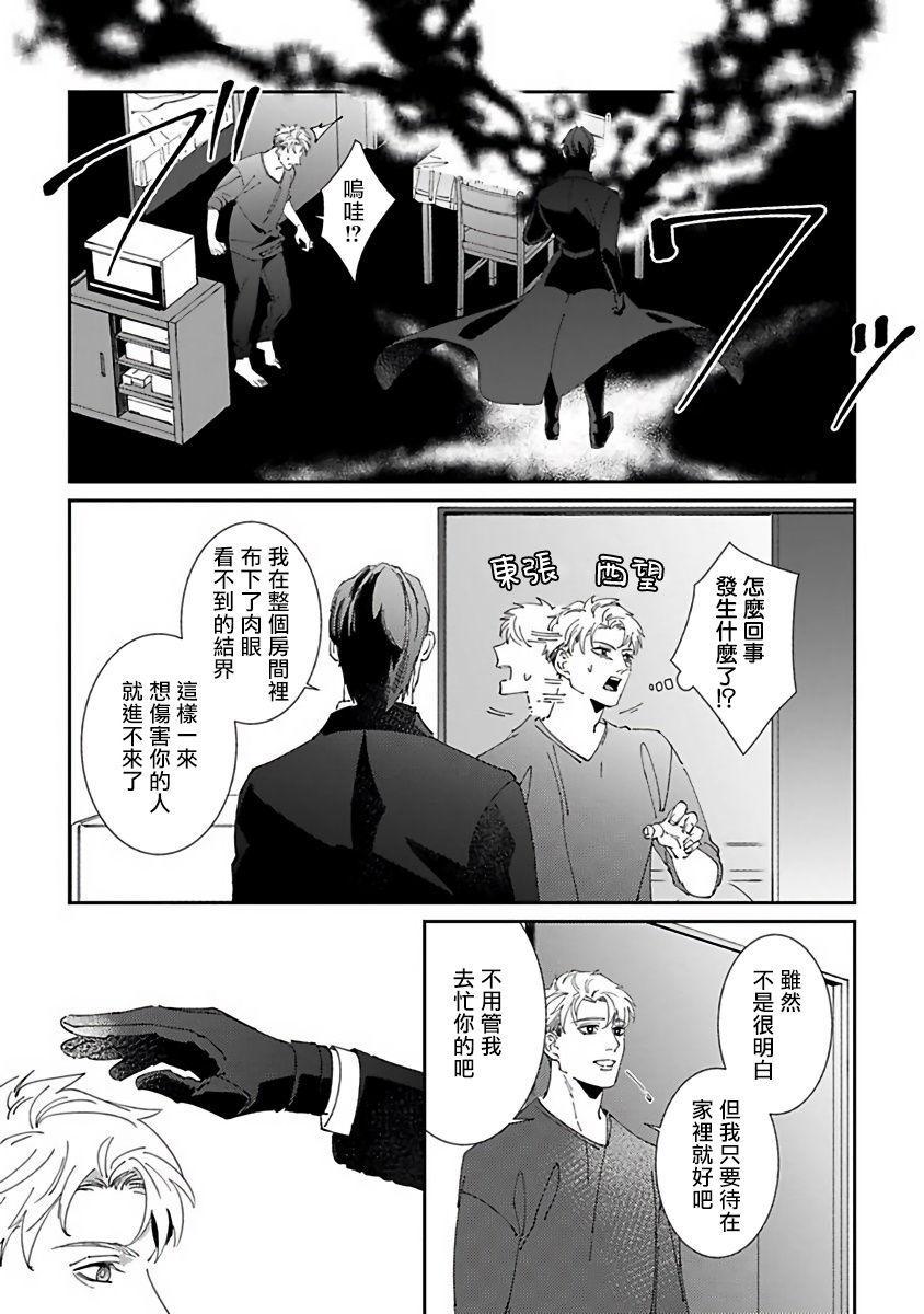 Shinigami wa Korosenai | 死神失格 Ch. 1-6 + 番外+特典 140
