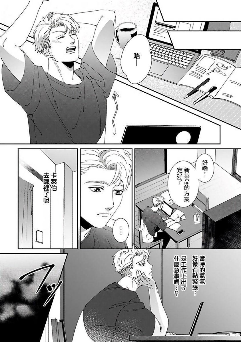 Shinigami wa Korosenai | 死神失格 Ch. 1-6 + 番外+特典 142