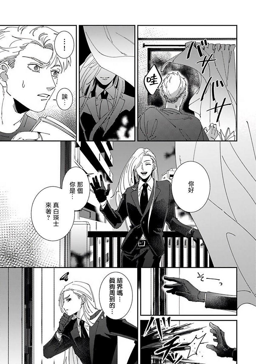 Shinigami wa Korosenai | 死神失格 Ch. 1-6 + 番外+特典 143