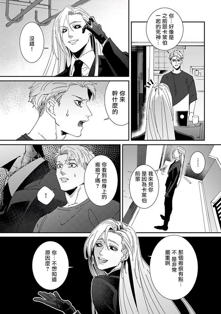 Shinigami wa Korosenai | 死神失格 Ch. 1-6 + 番外+特典 144
