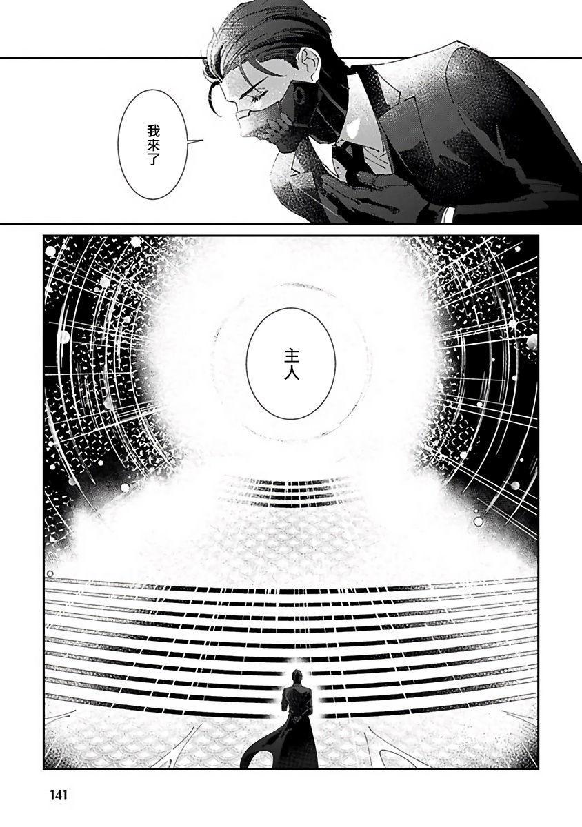 Shinigami wa Korosenai | 死神失格 Ch. 1-6 + 番外+特典 146