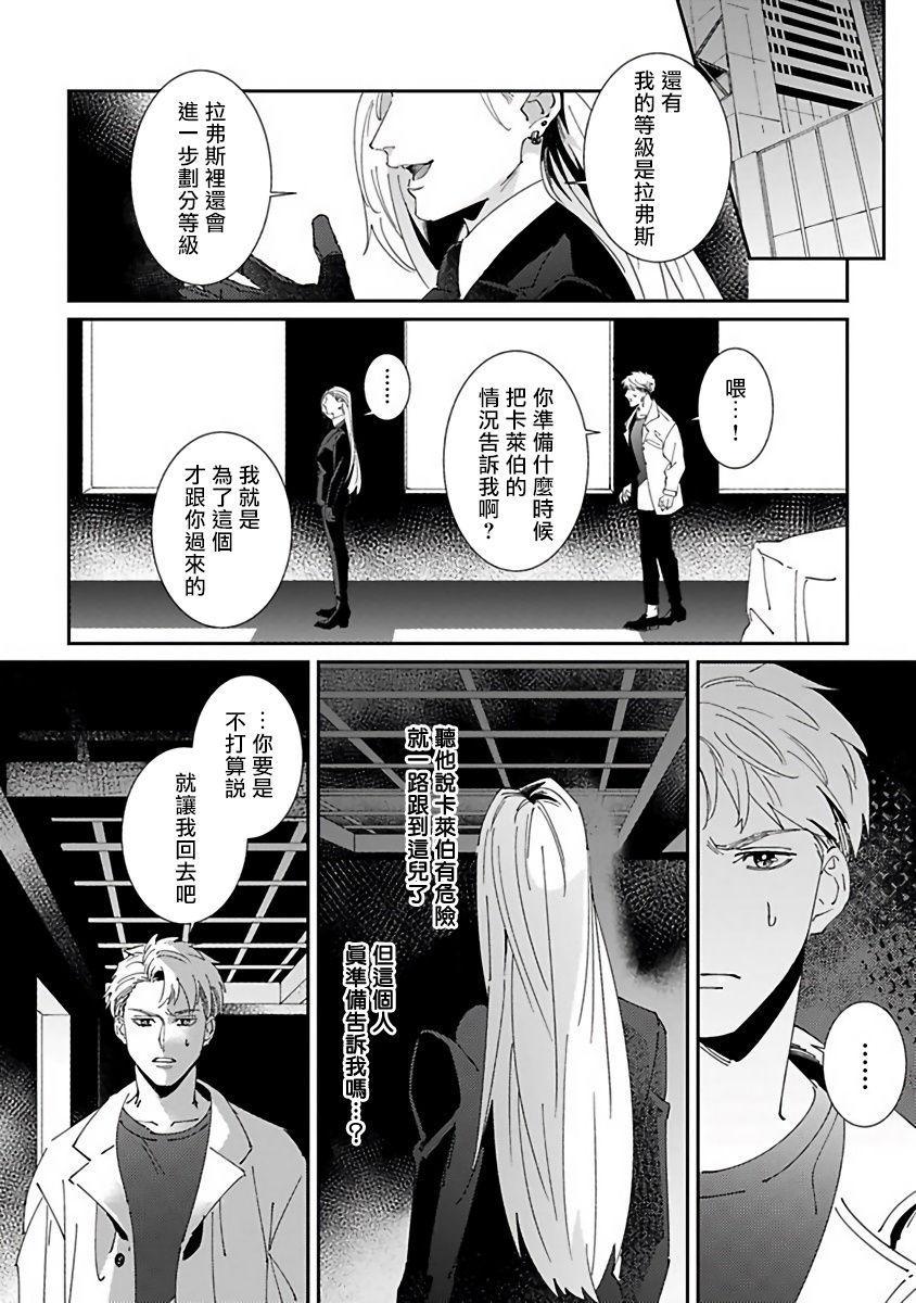 Shinigami wa Korosenai | 死神失格 Ch. 1-6 + 番外+特典 147