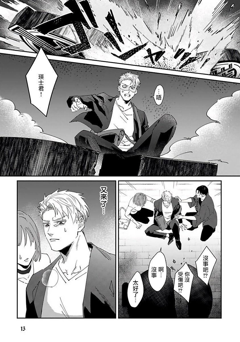 Shinigami wa Korosenai | 死神失格 Ch. 1-6 + 番外+特典 14
