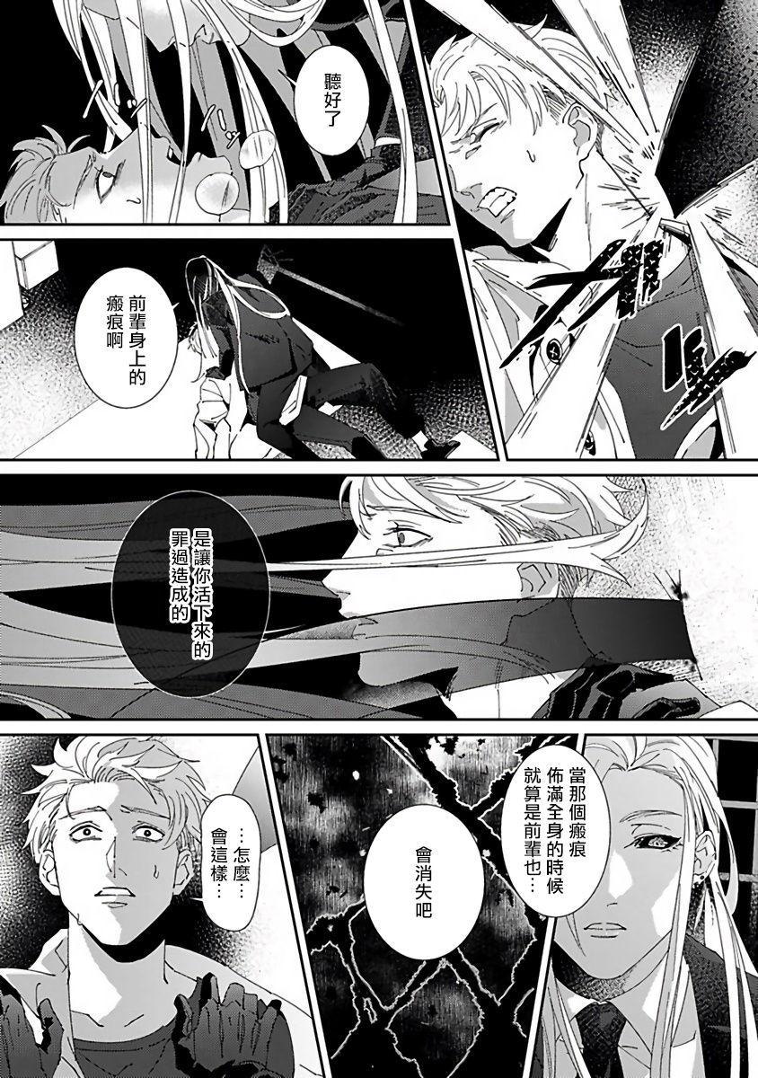 Shinigami wa Korosenai | 死神失格 Ch. 1-6 + 番外+特典 150