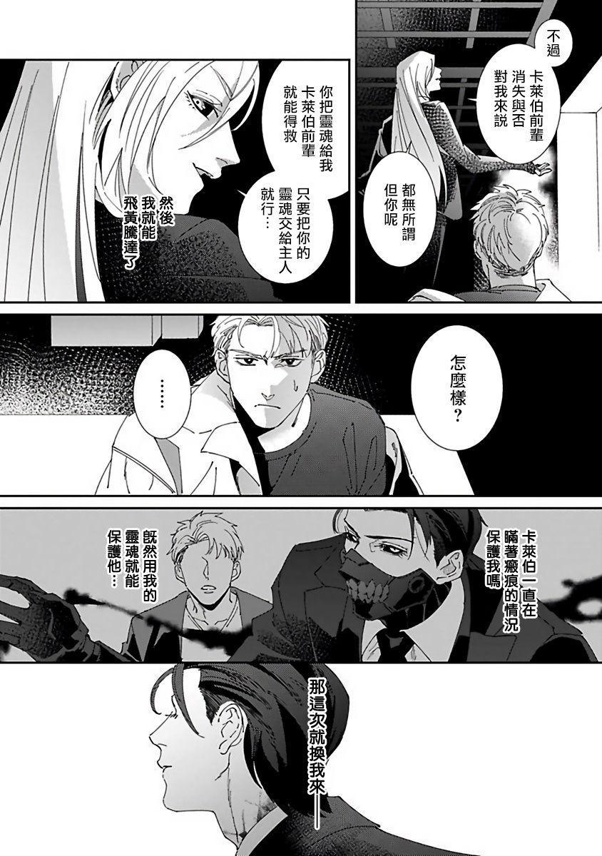 Shinigami wa Korosenai | 死神失格 Ch. 1-6 + 番外+特典 151