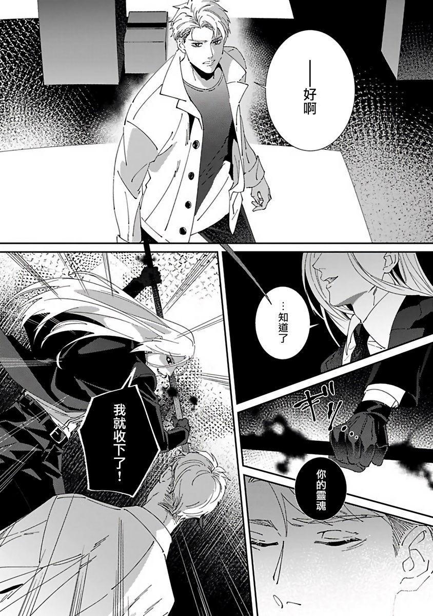 Shinigami wa Korosenai | 死神失格 Ch. 1-6 + 番外+特典 152