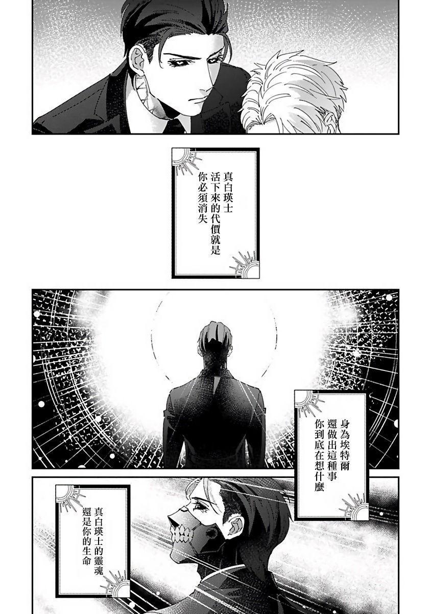 Shinigami wa Korosenai | 死神失格 Ch. 1-6 + 番外+特典 154