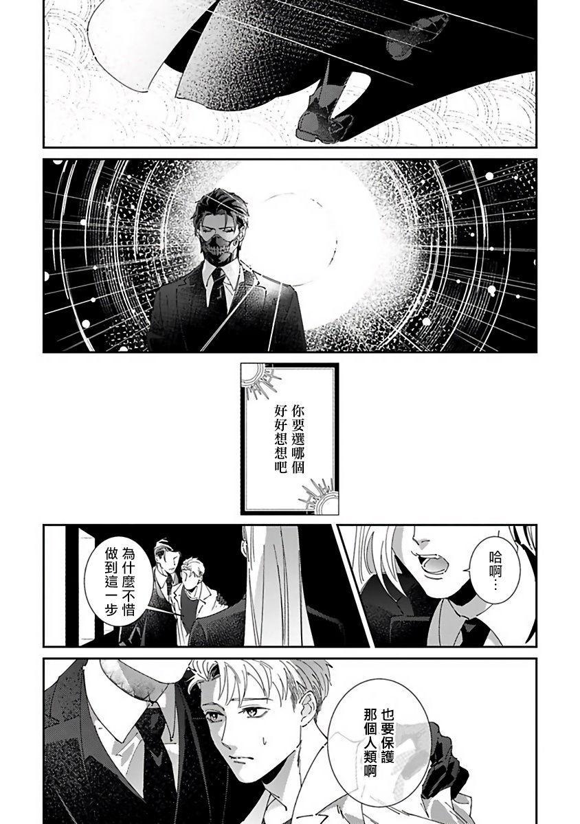 Shinigami wa Korosenai | 死神失格 Ch. 1-6 + 番外+特典 155