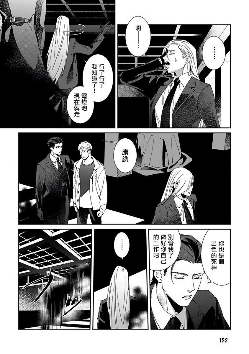 Shinigami wa Korosenai | 死神失格 Ch. 1-6 + 番外+特典 157
