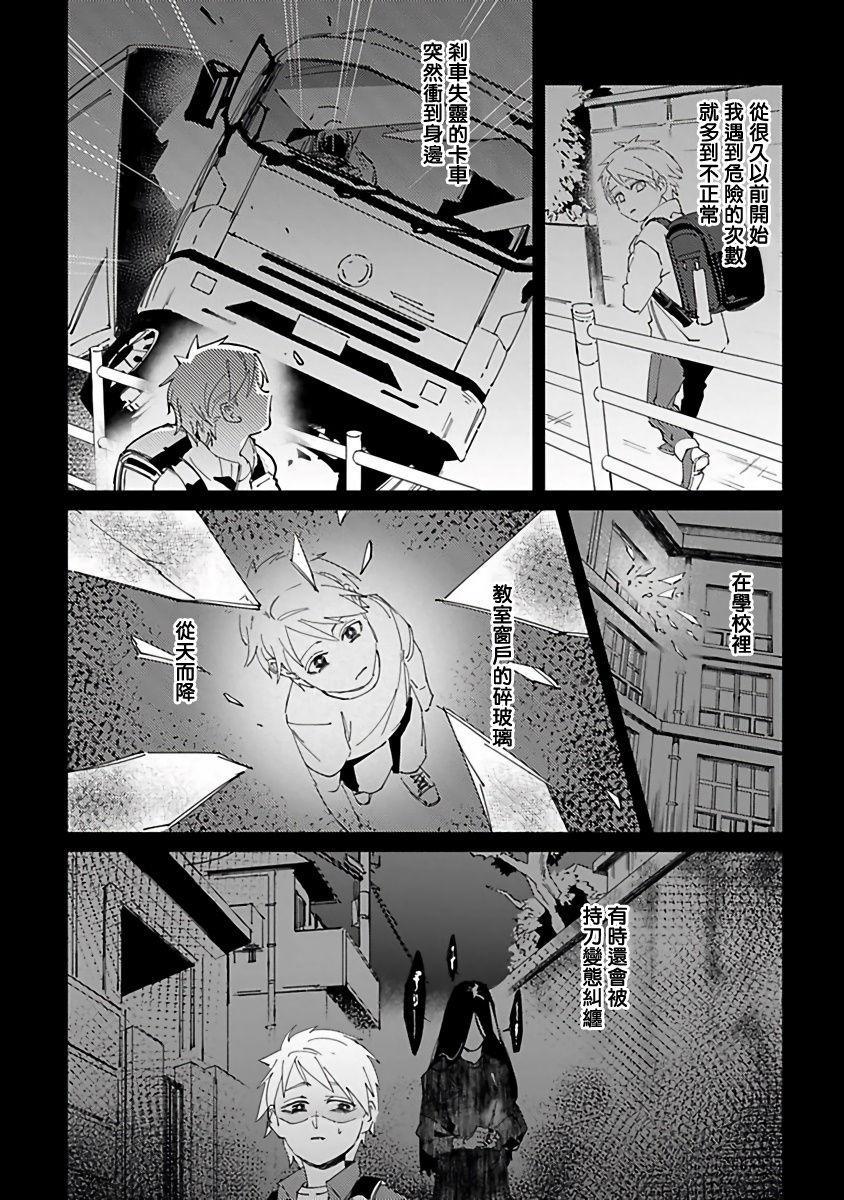 Shinigami wa Korosenai | 死神失格 Ch. 1-6 + 番外+特典 15