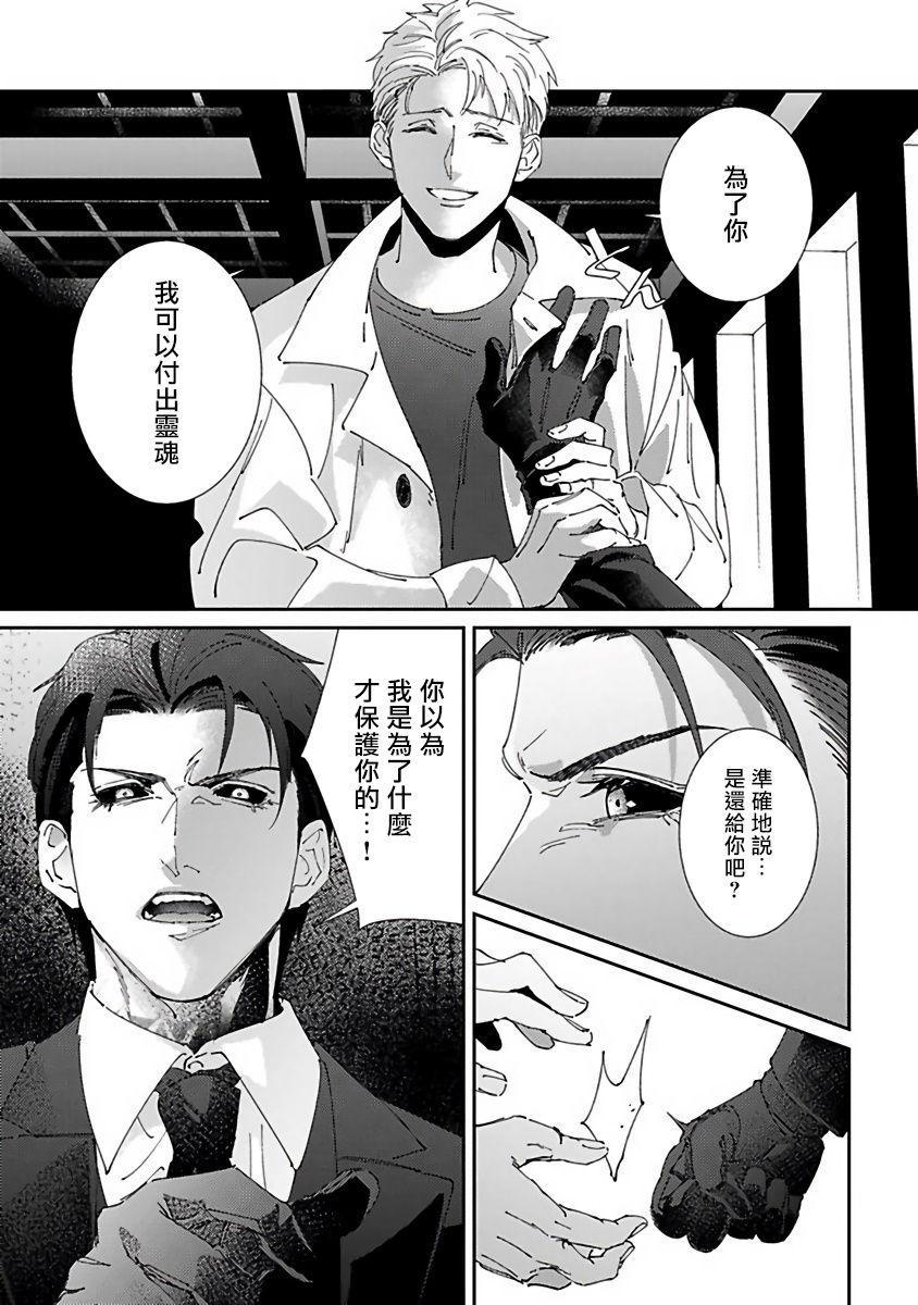 Shinigami wa Korosenai | 死神失格 Ch. 1-6 + 番外+特典 160