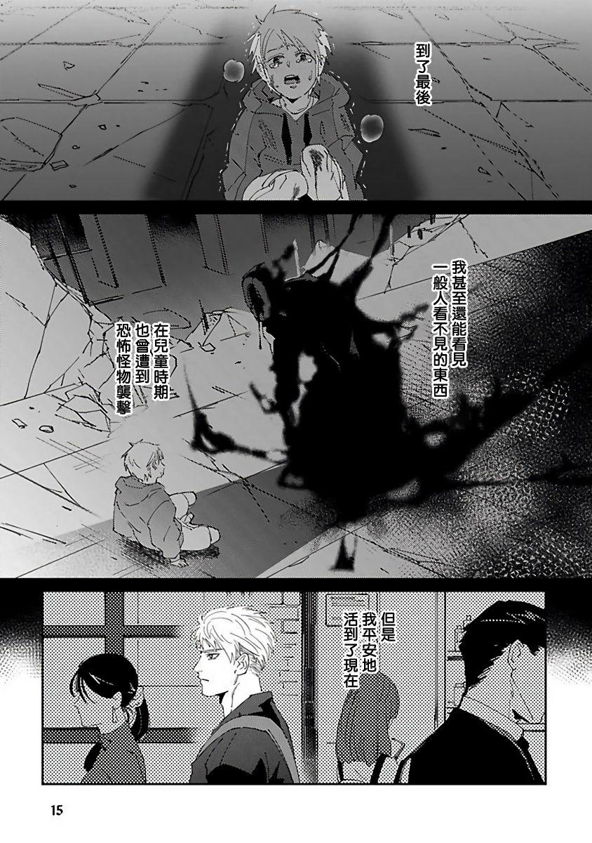Shinigami wa Korosenai | 死神失格 Ch. 1-6 + 番外+特典 16