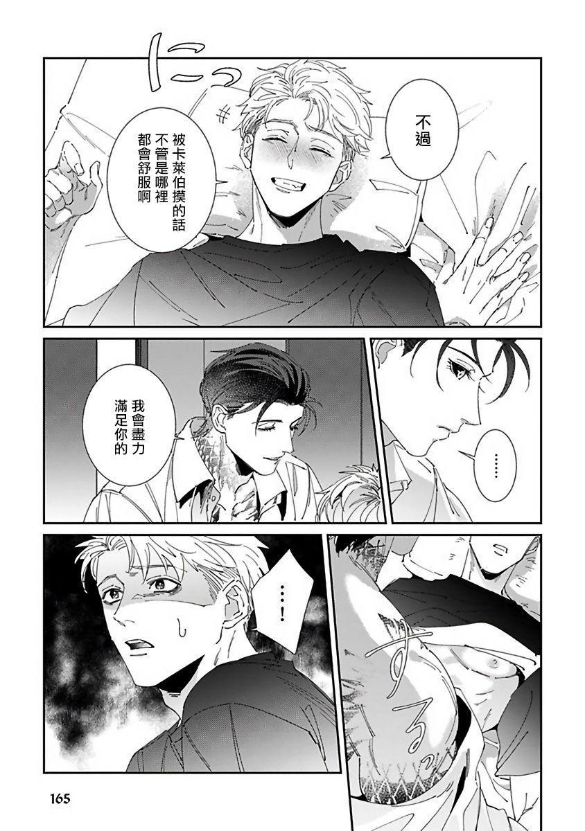 Shinigami wa Korosenai | 死神失格 Ch. 1-6 + 番外+特典 171