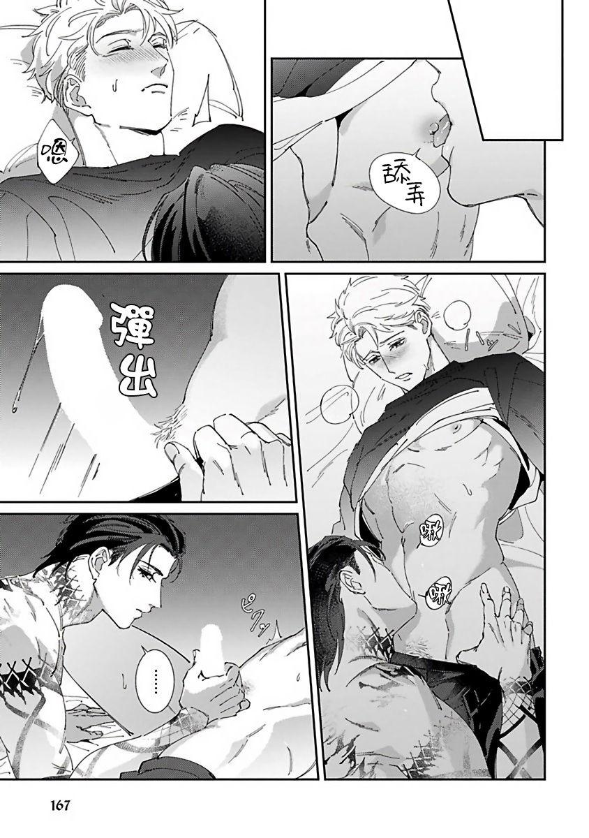 Shinigami wa Korosenai | 死神失格 Ch. 1-6 + 番外+特典 173