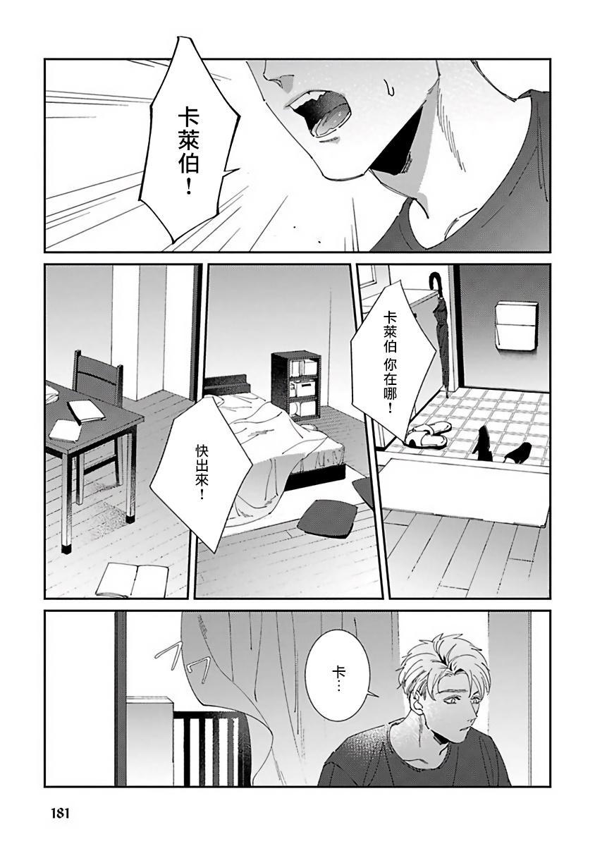 Shinigami wa Korosenai | 死神失格 Ch. 1-6 + 番外+特典 187