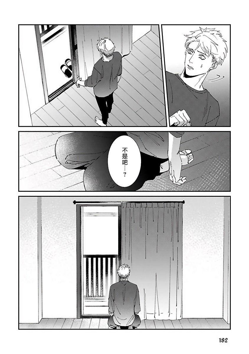 Shinigami wa Korosenai | 死神失格 Ch. 1-6 + 番外+特典 188