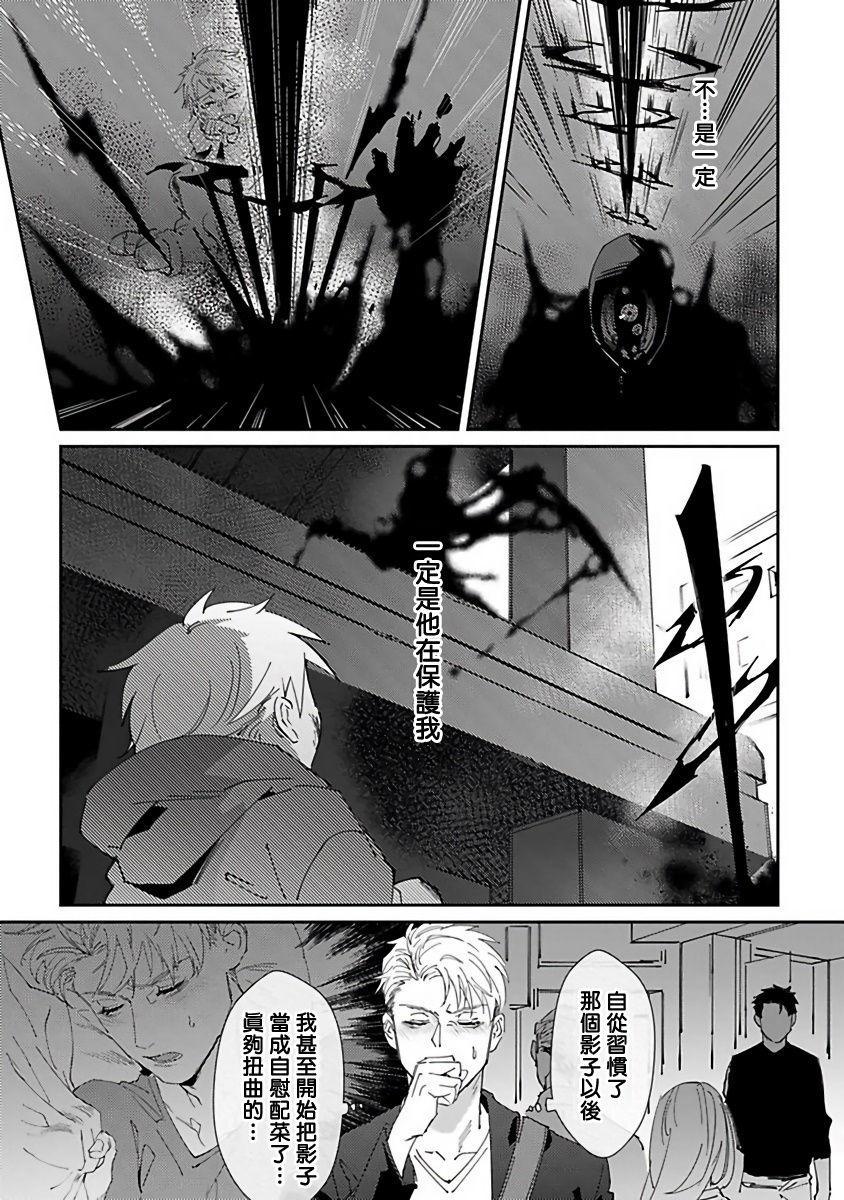 Shinigami wa Korosenai | 死神失格 Ch. 1-6 + 番外+特典 18