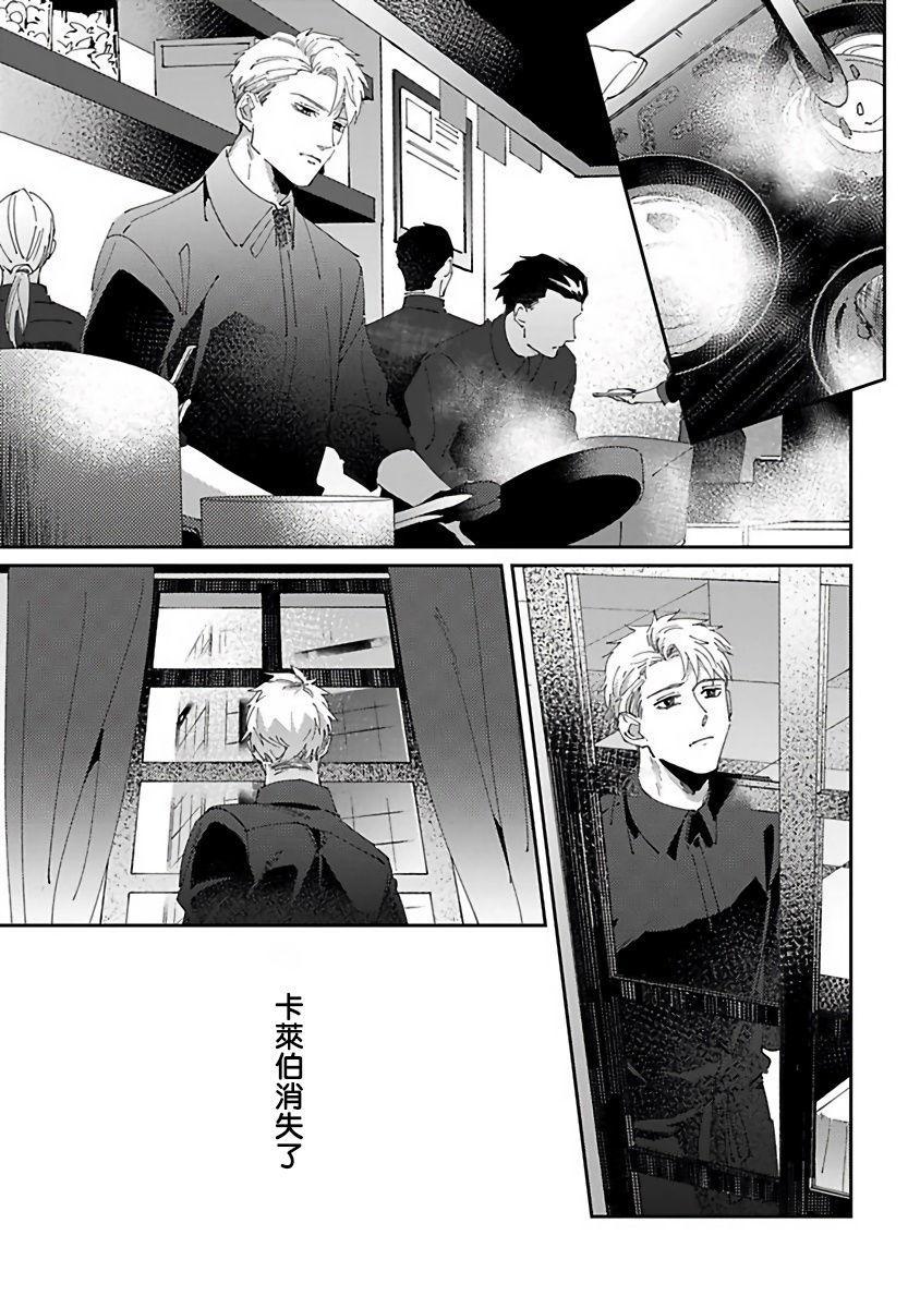 Shinigami wa Korosenai | 死神失格 Ch. 1-6 + 番外+特典 189